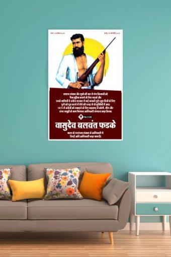 Vasudev Balwant Phadke Wall Poster mockup