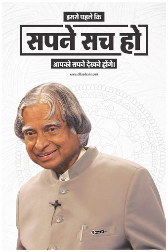 A. P. J. Abdul Kalam Motivational Poster