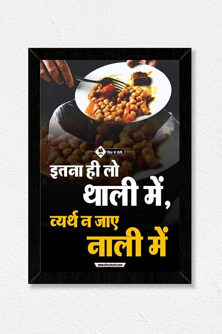 Don't Waste Food Wall Frame