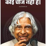 Dr. APJ Kalam Inspirational Poster
