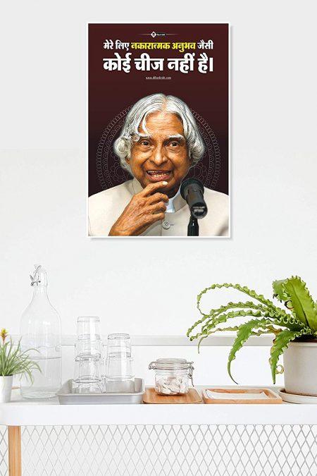 Dr. APJ Kalam Inspirational Poster mockup