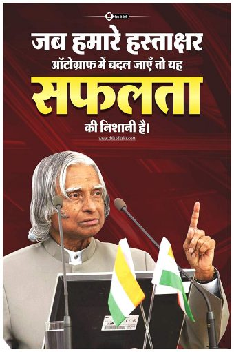 Dr. Kalam Sahab Wall Poster