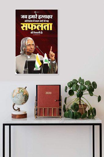 Dr. Kalam Sahab Wall Poster mockup