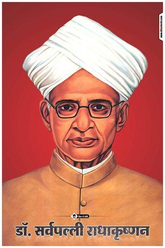 Dr. Sarvepalli Radhakrishnan Poster
