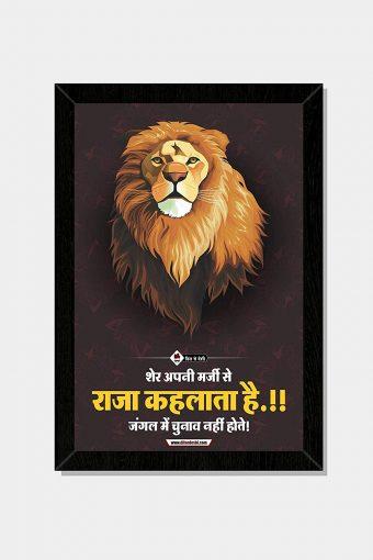 Lion King Motivational Wall Frame