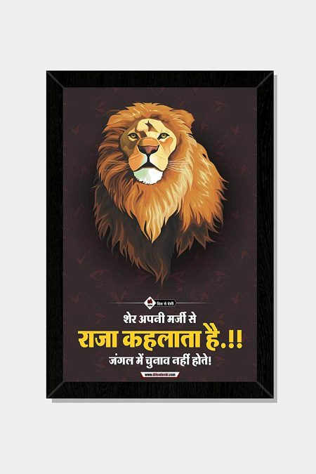 Lion King Motivational Wall Frame