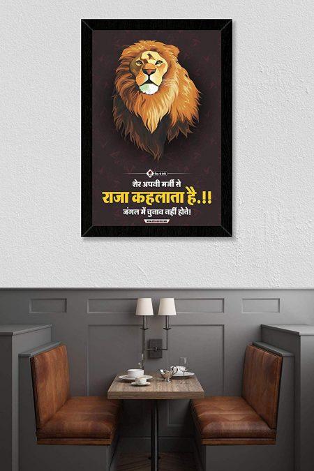 Lion King Motivational Wall Frame mockup 1