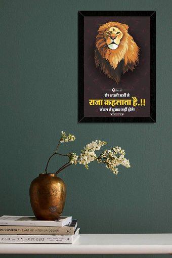 Lion King Motivational Wall Frame mockup 2