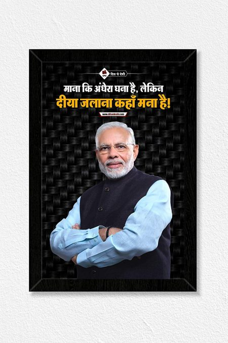 Narendra Modi Wall Frame