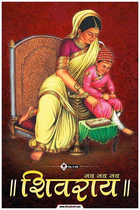 Shivray (Shivaji Maharaj) Wall Poster