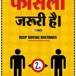 Maintain Social Distance Wall Poster