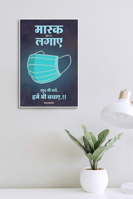 Wear Mask Hindi Poster mockup