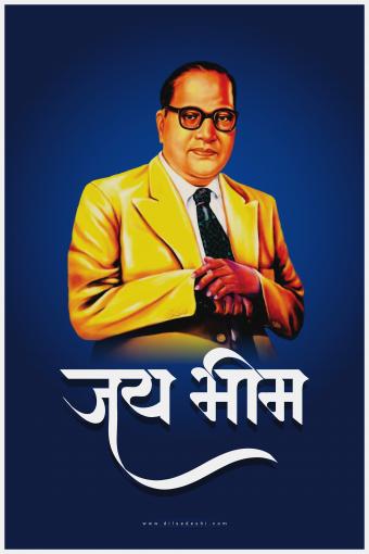 BR Ambedkar Poster