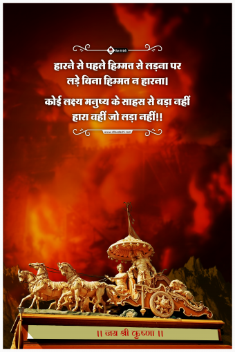 Bhagwat Quote