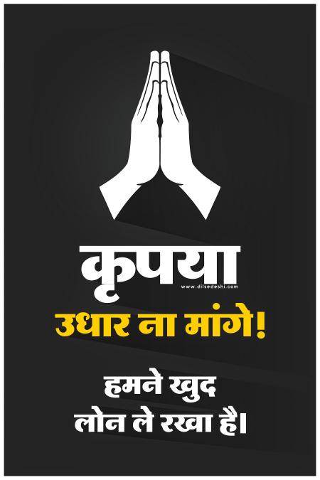 Udhar Slogan