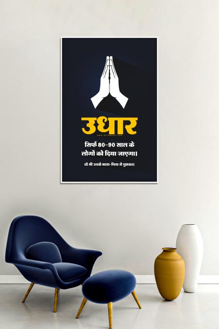 Udhar Slogan Shop mockup